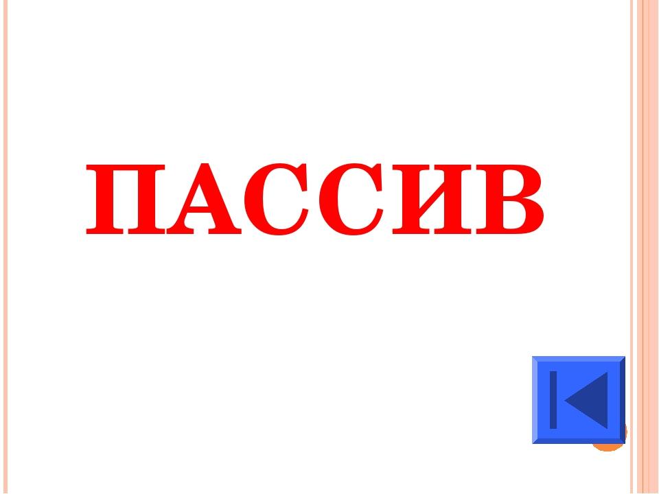 ПАССИВ