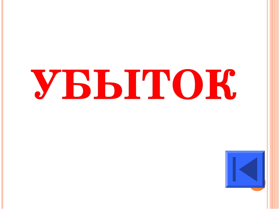 УБЫТОК