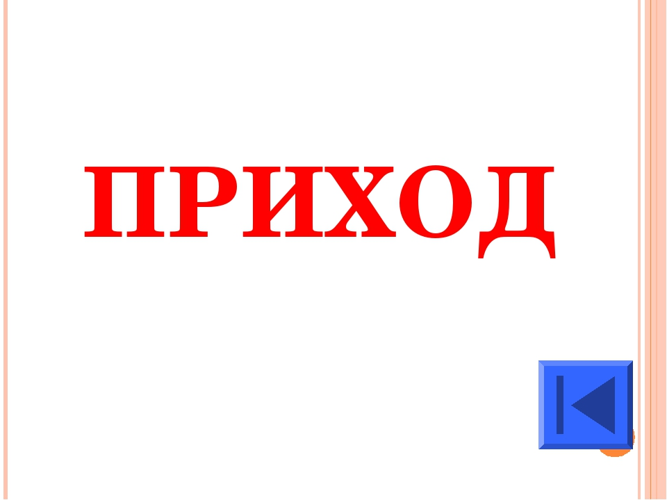 ПРИХОД