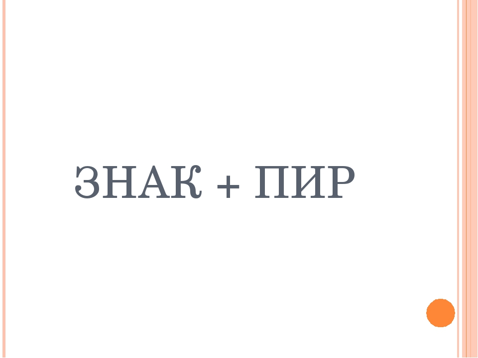 ЗНАК + ПИР
