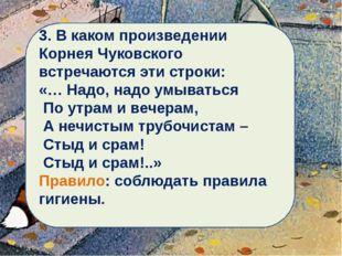 3. В каком произведении Корнея Чуковского встречаются эти строки: «… Надо, н