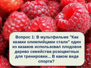 """Вопрос 1: В мультфильме """"Как казаки олимпийцами стали"""" один из казаков исполь"""