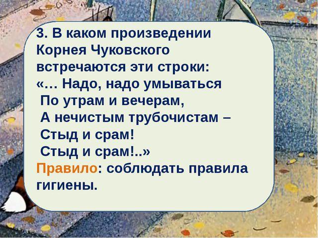 3. В каком произведении Корнея Чуковского встречаются эти строки: «… Надо, н...