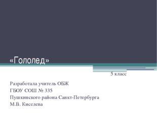 «Гололед» Разработала учитель ОБЖ ГБОУ СОШ № 335 Пушкинского района Санкт-Пет