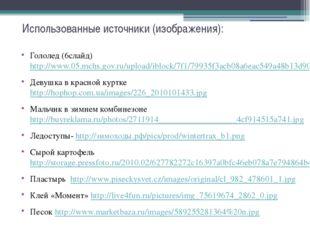 Использованные источники (изображения): Гололед (6слайд) http://www.05.mchs.g