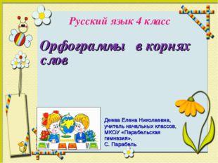 Русский язык 4 класс Орфограммы в корнях слов Деева Елена Николаевна, учител