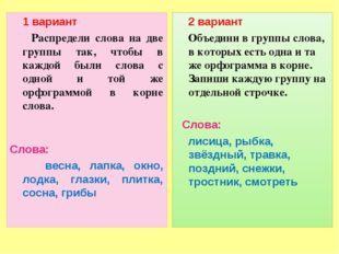 1 вариант Распредели слова на две группы так, чтобы в каждой были слова с од