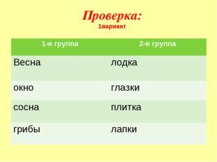 Проверка: 1вариант 1-я группа2-я группа Весна лодка окноглазки соснаплитк