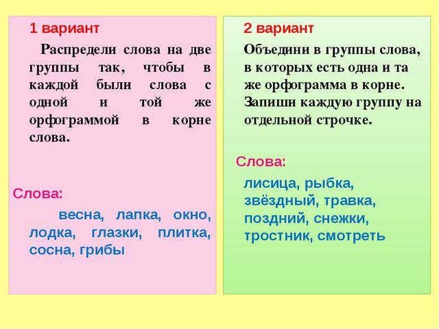 1 вариант Распредели слова на две группы так, чтобы в каждой были слова с од...