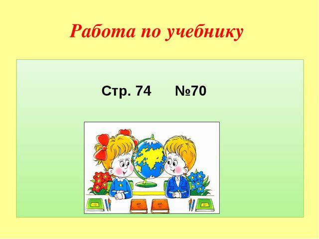 Работа по учебнику Стр. 74 №70