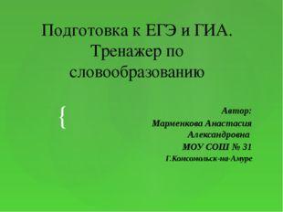 Автор: Марменкова Анастасия Александровна МОУ СОШ № 31 Г.Комсомольск-на-Амур