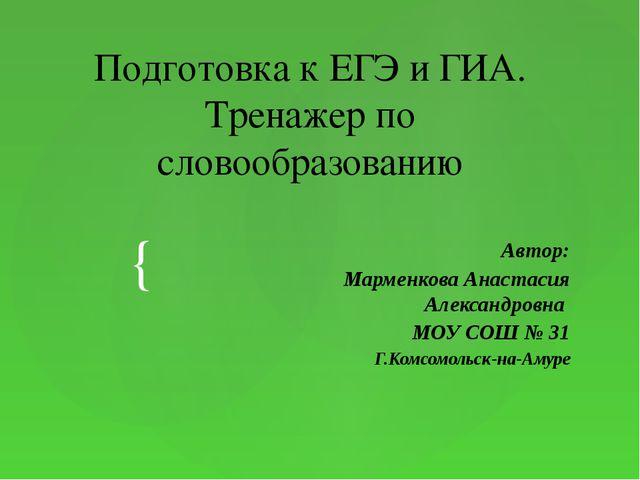 Автор: Марменкова Анастасия Александровна МОУ СОШ № 31 Г.Комсомольск-на-Амур...