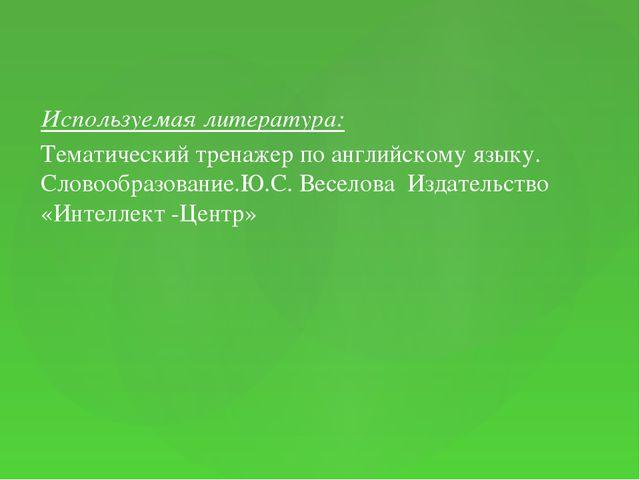 Используемая литература: Тематический тренажер по английскому языку. Словообр...