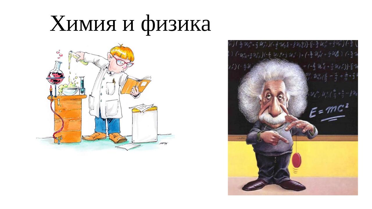 Химия и физика