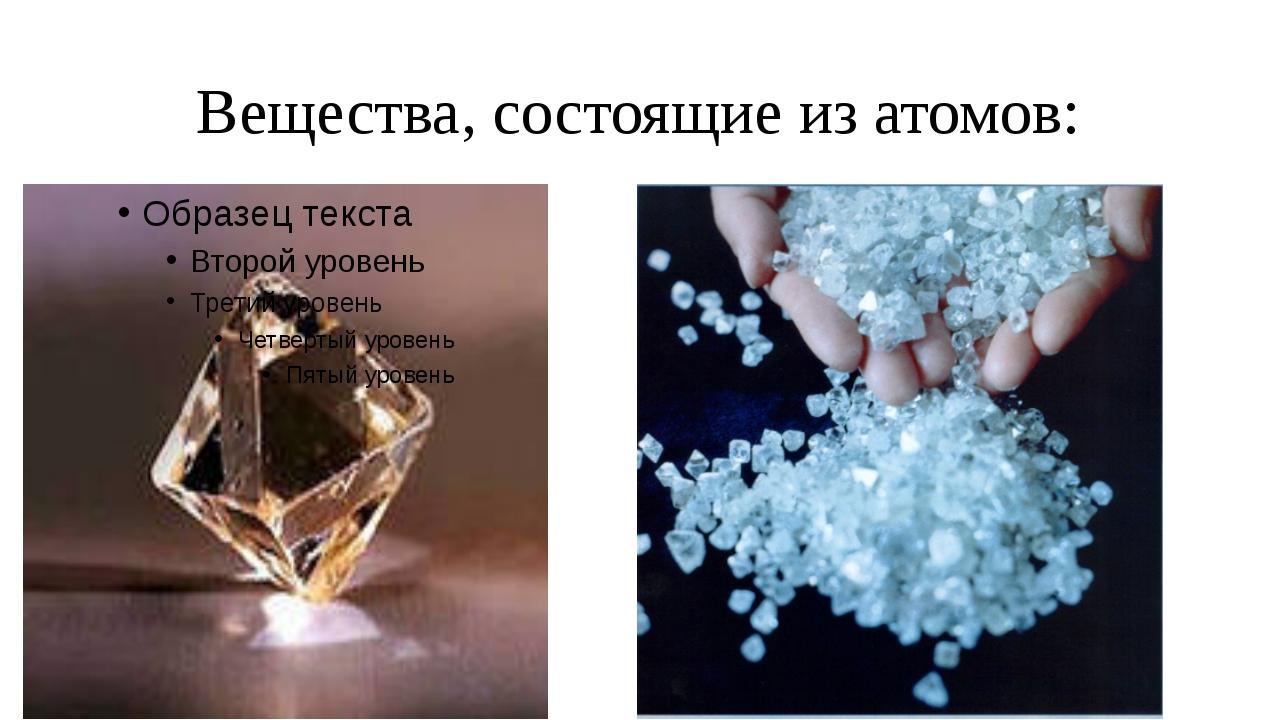 Вещества, состоящие из атомов: