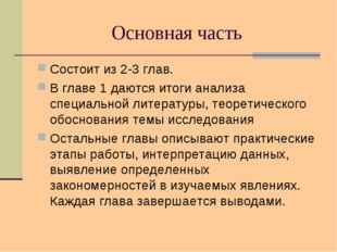 Основная часть Состоит из 2-3 глав. В главе 1 даются итоги анализа специально