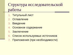 Структура исследовательской работы Титульный лист Оглавление Введение Основн