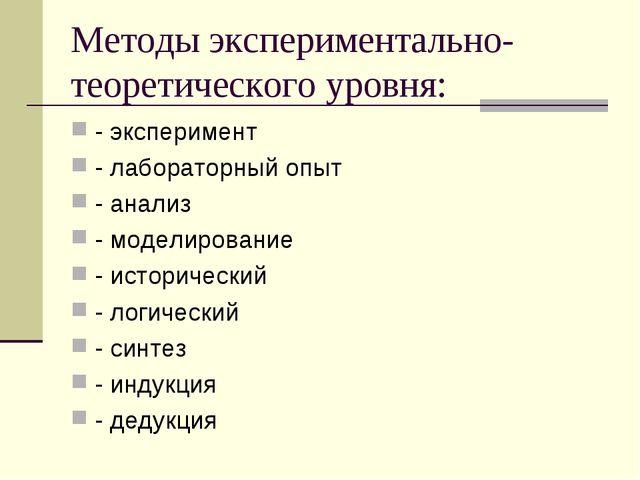 Методы экспериментально-теоретического уровня: - эксперимент - лабораторный о...