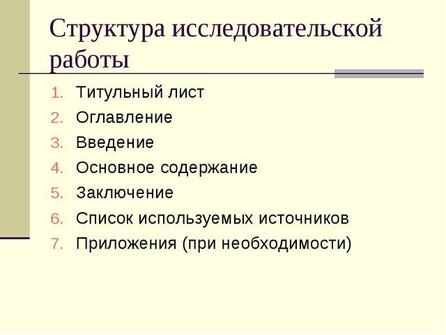 Структура исследовательской работы Титульный лист Оглавление Введение Основн...