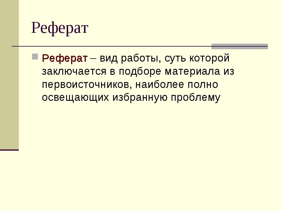 Реферат Реферат – вид работы, суть которой заключается в подборе материала из...