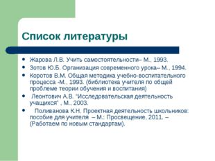 Список литературы Жарова Л.В. Учить самостоятельности– М., 1993. Зотов Ю.Б. О