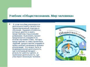Учебник «Обществознание. Мир человека» В этом пособии реализуются деятельност