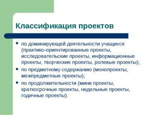 Классификация проектов по доминирующей деятельности учащихся (практико-ориент