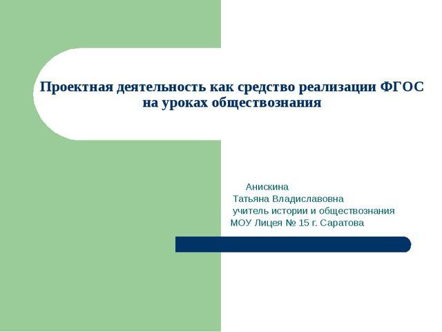 Проектная деятельность как средство реализации ФГОС на уроках обществознания...