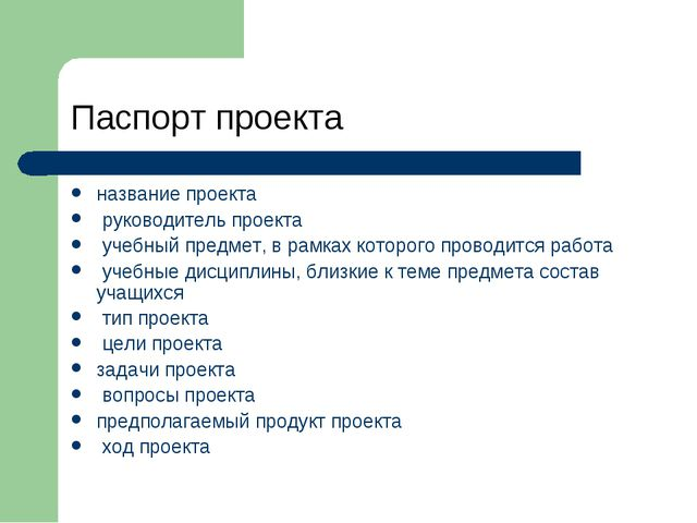 Паспорт проекта название проекта руководитель проекта учебный предмет, в рамк...