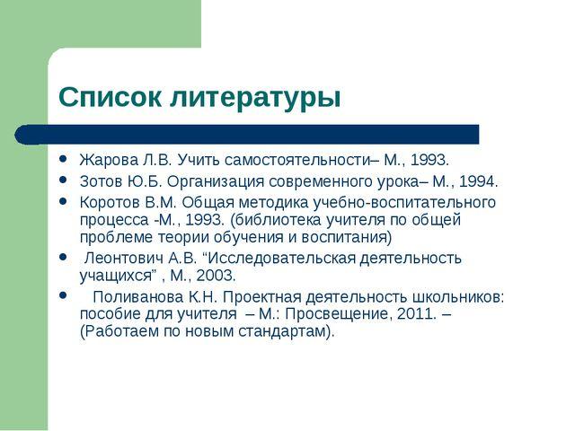 Список литературы Жарова Л.В. Учить самостоятельности– М., 1993. Зотов Ю.Б. О...