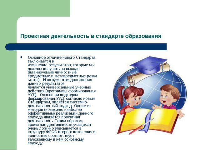 Проектная деятельность в стандарте образования Основное отличие нового Станда...