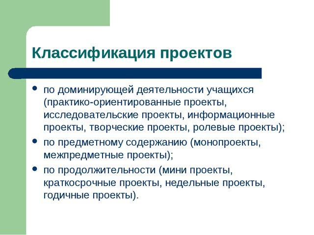 Классификация проектов по доминирующей деятельности учащихся (практико-ориент...