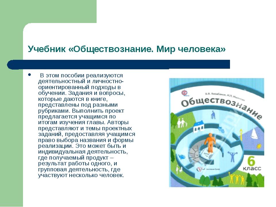 Учебник «Обществознание. Мир человека» В этом пособии реализуются деятельност...