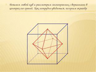 Возьмем любой куб и рассмотрим многогранник с вершинами в центрах его граней.