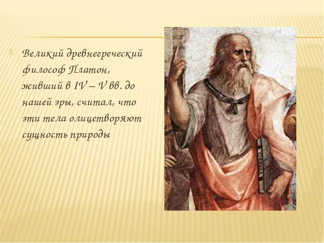 Великий древнегреческий философ Платон, живший в IV – V вв. до нашей эры, счи...