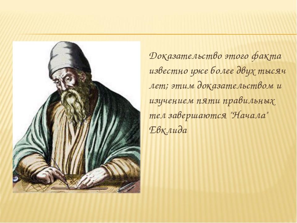 Доказательство этого факта известно уже более двух тысяч лет; этим доказател...