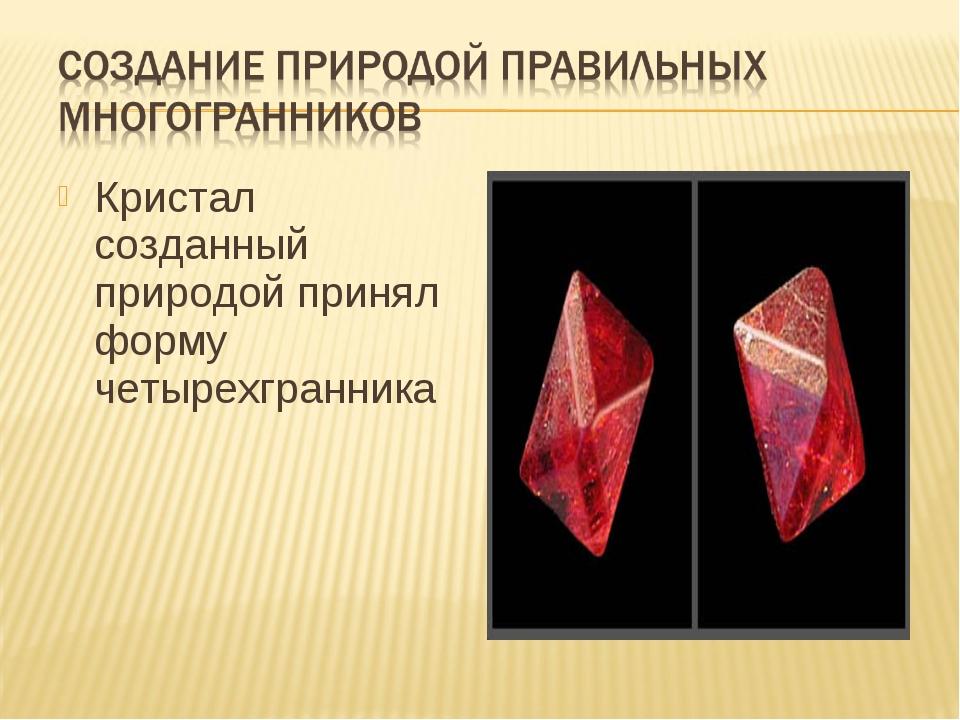 Кристал созданный природой принял форму четырехгранника