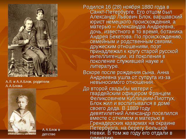 Родился 16 (28) ноября 1880 года в Санкт-Петербурге. Его отцом был Александр...