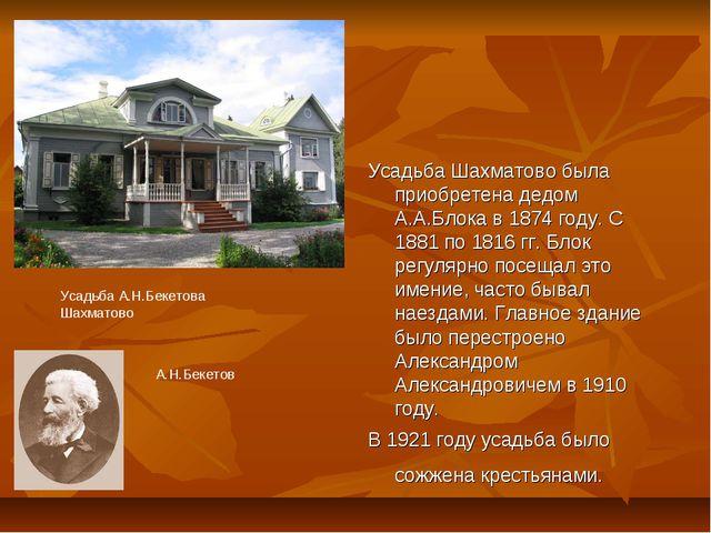 Усадьба Шахматово была приобретена дедом А.А.Блока в 1874 году. С 1881 по 181...