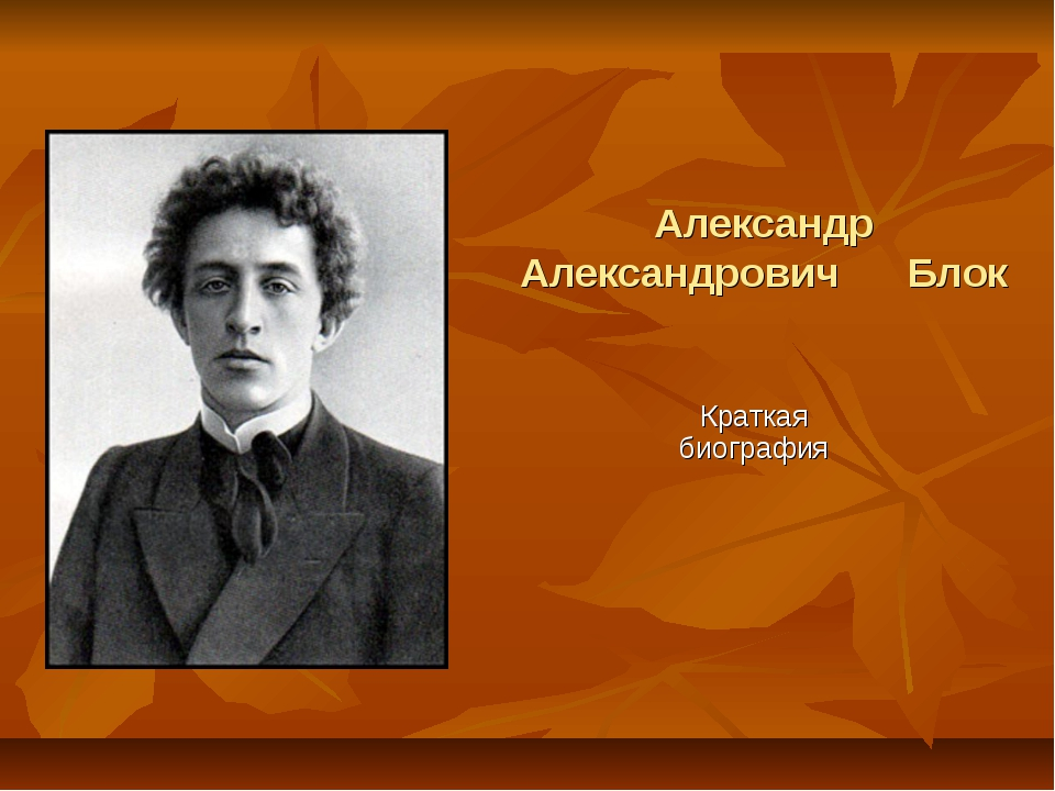 Александр Александрович Блок Краткая биография