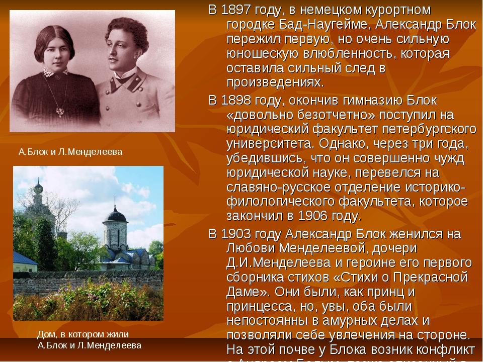 В 1897 году, в немецком курортном городке Бад-Наугейме, Александр Блок пережи...