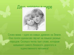 День матери в мире Слово мама – одно из самых древних на Земле. Оно почти оди