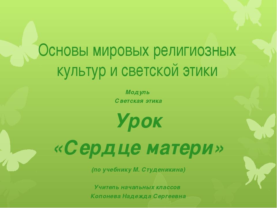 Основы мировых религиозных культур и светской этики Модуль Светская этика Уро...