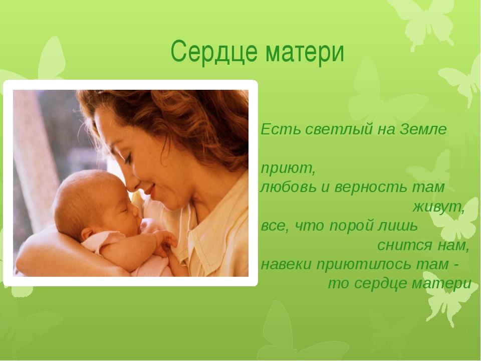 Сердце матери Есть светлый на Земле приют, любовь и верность там живут, все,...