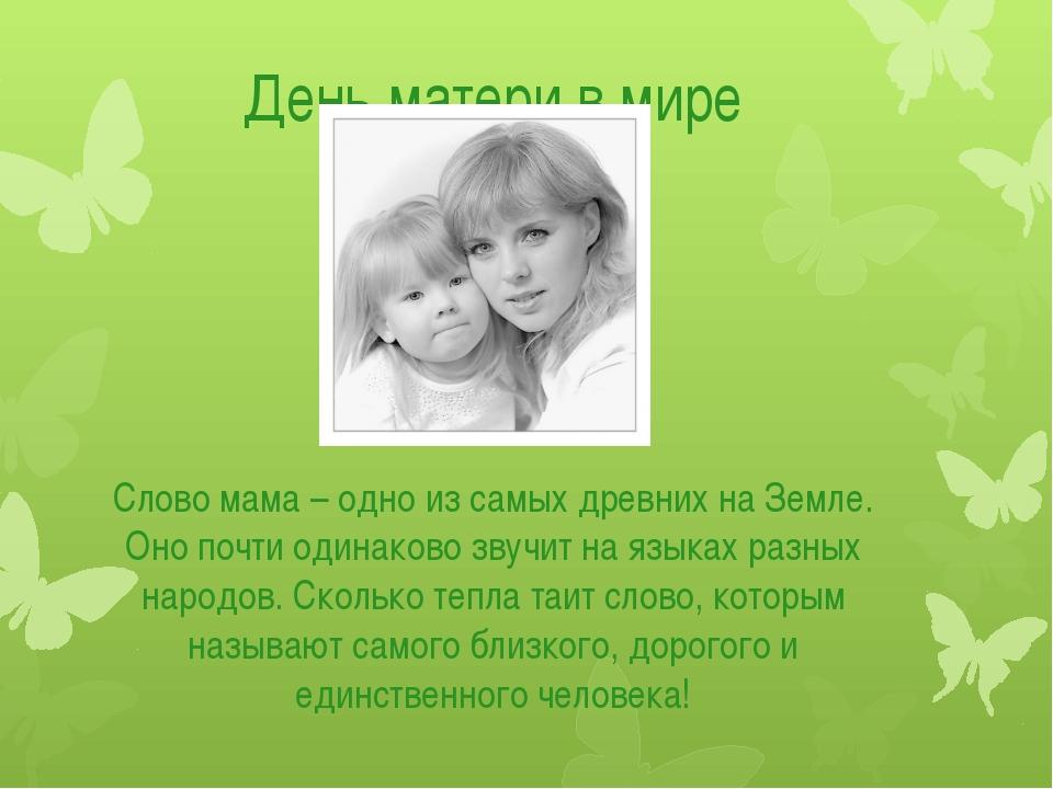 День матери в мире Слово мама – одно из самых древних на Земле. Оно почти оди...