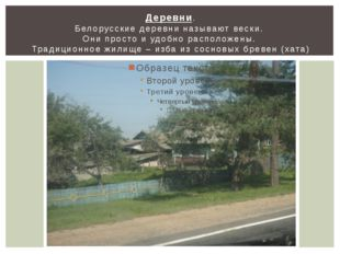 Деревни. Белорусские деревни называют вески. Они просто и удобно расположены.