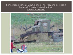 Белоруссия больше других стран пострадала во время Великой Отечественной войн