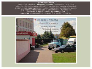 Промышленность. Наиболее развиты: машиностроение (выпускают тракторы «Беларус