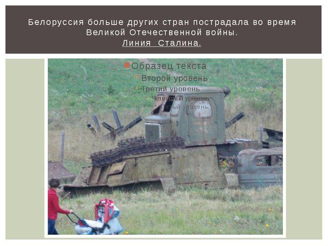 Белоруссия больше других стран пострадала во время Великой Отечественной войн...
