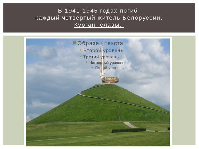 В 1941-1945 годах погиб каждый четвертый житель Белоруссии. Курган славы.